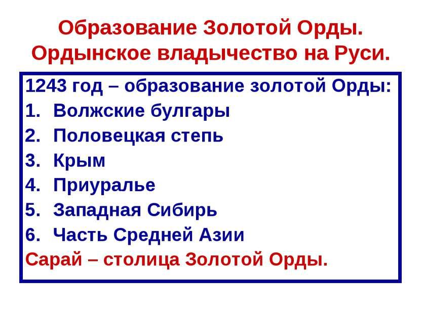 Образование Золотой Орды. Ордынское владычество на Руси. 1243 год – образован...