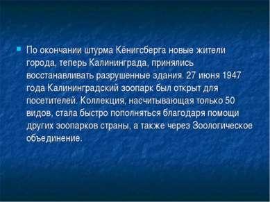 По окончании штурма Кёнигсберга новые жители города, теперь Калининграда, при...