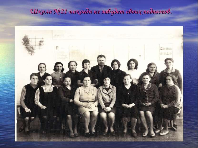 Школа № 21 никогда не забудет своих педагогов.