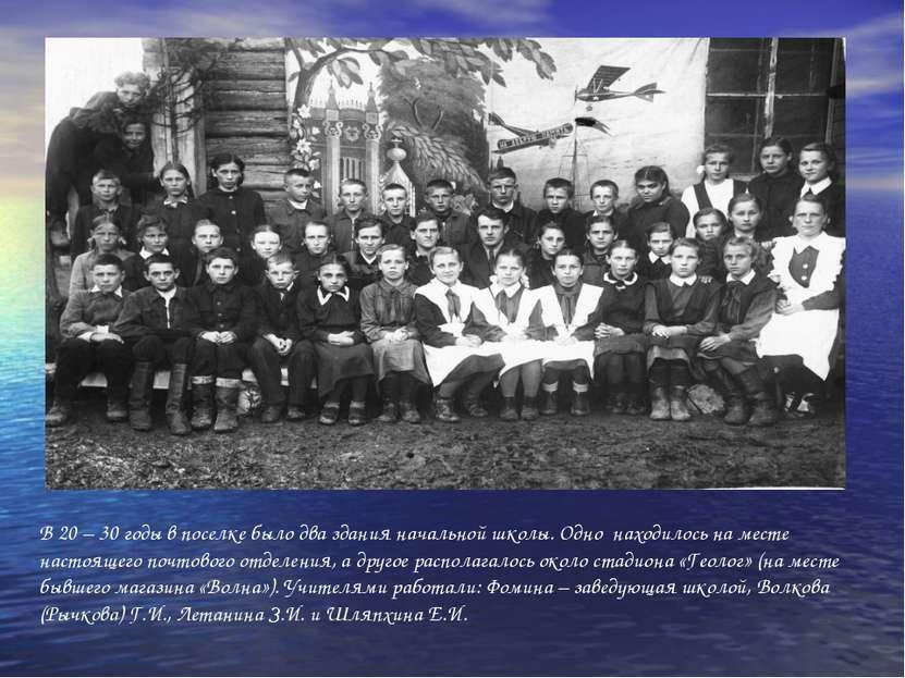 В 20 – 30 годы в поселке было два здания начальной школы. Одно находилось на ...