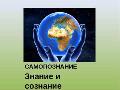 САМОПОЗНАНИЕ Знание и сознание