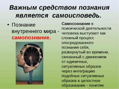 Важным средством познания является самоисповедь. Познание внутреннего мира - ...