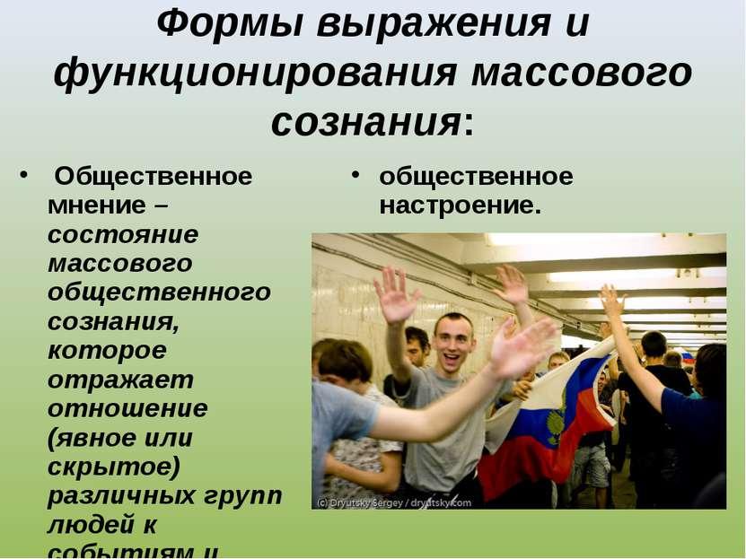 Формы выражения и функционирования массового сознания: Общественное мнение –...