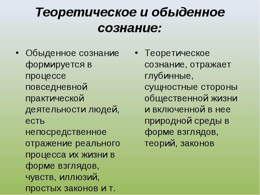 Теоретическое и обыденное сознание: Обыденное сознание формируется в процессе...
