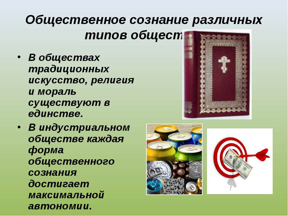 Общественное сознание различных типов общества: В обществах традиционных иску...