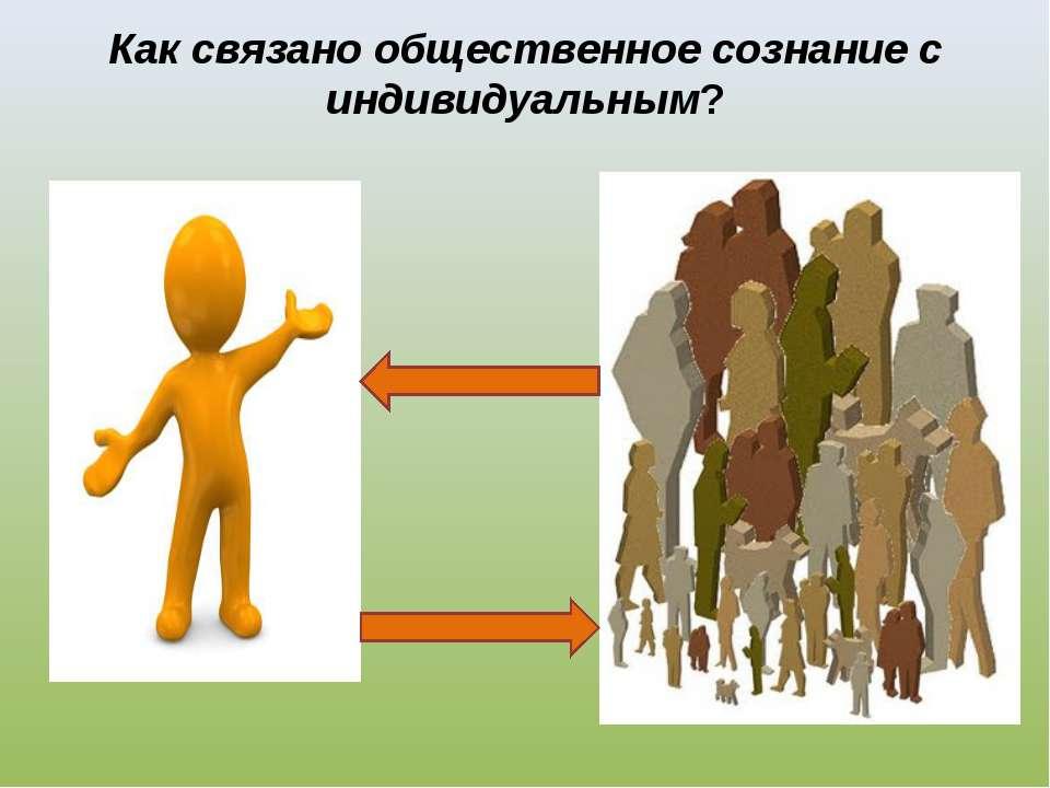 Как связано между собой общественное. сознание
