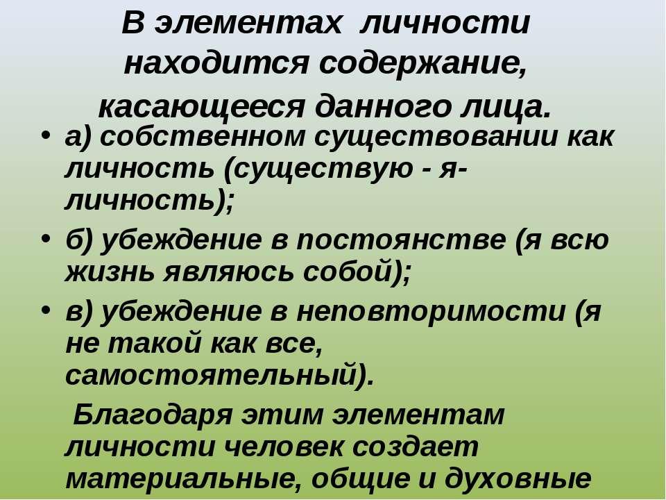 В элементах личности находится содержание, касающееся данного лица. а) собств...