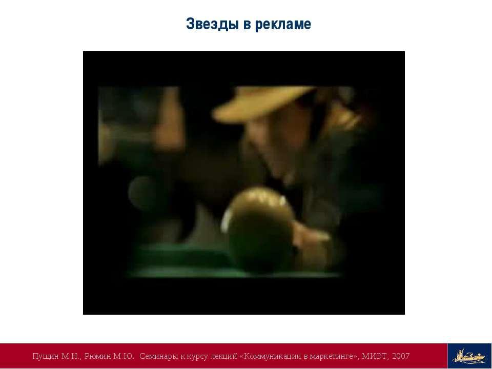 Звезды в рекламе Пущин М.Н., Рюмин М.Ю. Семинары к курсу лекций «Коммуникации...