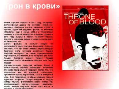 «Трон в крови» Новая картина вышла в 1957 году, историко-философская драма по...