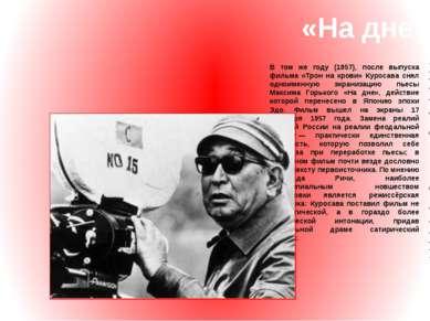 «На дне» В том же году (1957), после выпуска фильма «Трон на крови» Куросава ...