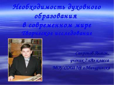 Сапронов Антон, ученик 7 «А» класса МОУ СОШ №1 г.Мичуринска Необходимость дух...