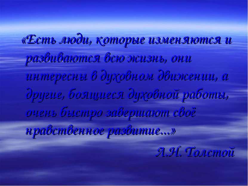 «Есть люди, которые изменяются и развиваются всю жизнь, они интересны в духов...