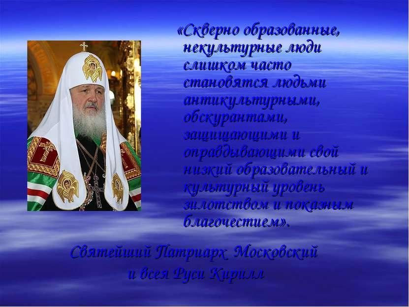 Святейший Патриарх Московский и всея Руси Кирилл «Скверно образованные, некул...