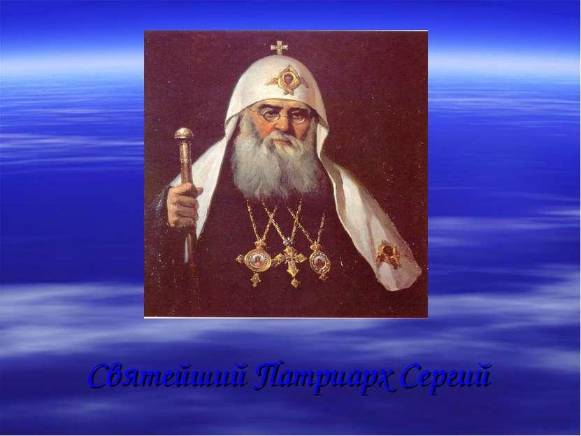 Святейший Патриарх Сергий