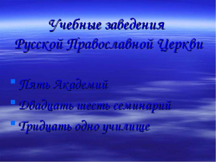 Учебные заведения Русской Православной Церкви Пять Академий Двадцать шесть се...