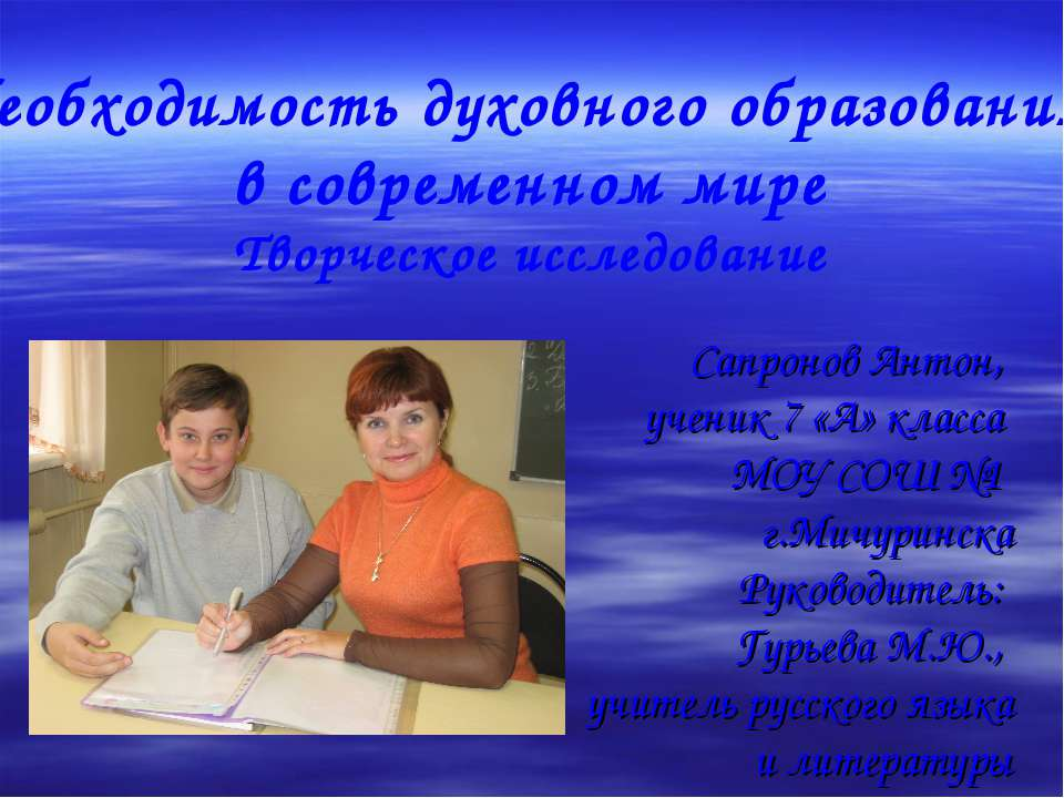 Сапронов Антон, ученик 7 «А» класса МОУ СОШ №1 г.Мичуринска Руководитель: Гур...