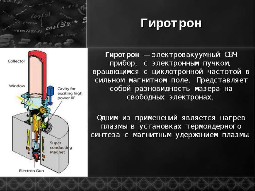 Гиротрон Гиротрон — электровакуумный СВЧ прибор, с электронным пучком, вращаю...