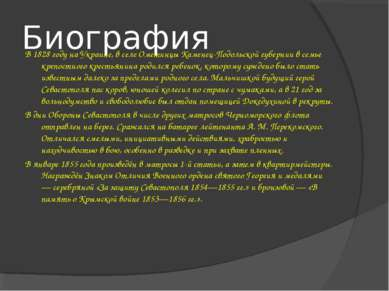 Биография В 1828 году на Украине, в селе Ометинцы Каменец-Подольской губернии...