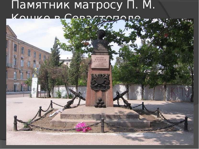 Памятник матросу П. М. Кошке в Севастополе