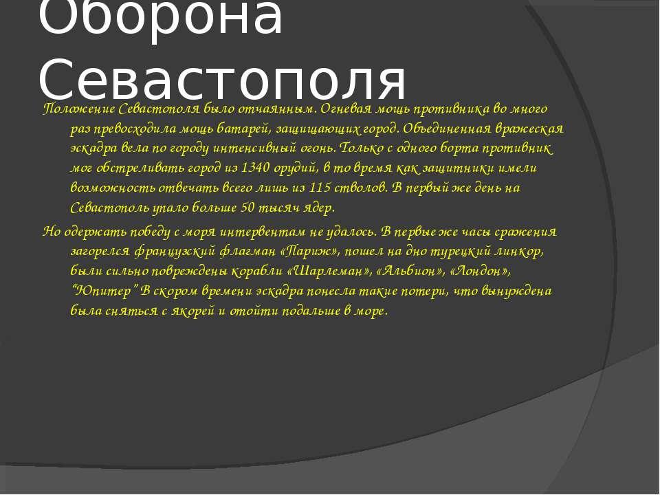 Оборона Севастополя Положение Севастополя было отчаянным. Огневая мощь против...