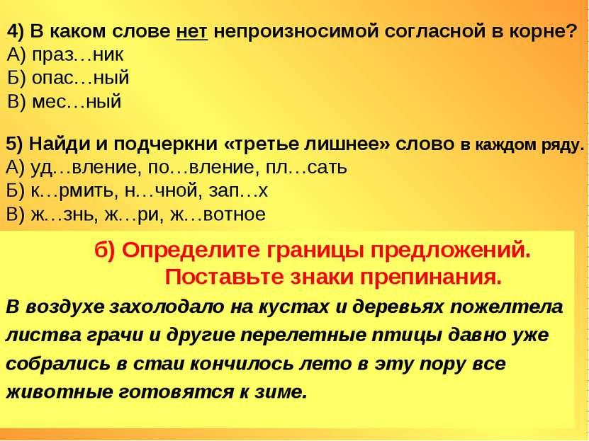 4) В каком слове нет непроизносимой согласной в корне? А) праз…ник Б) опас…ны...