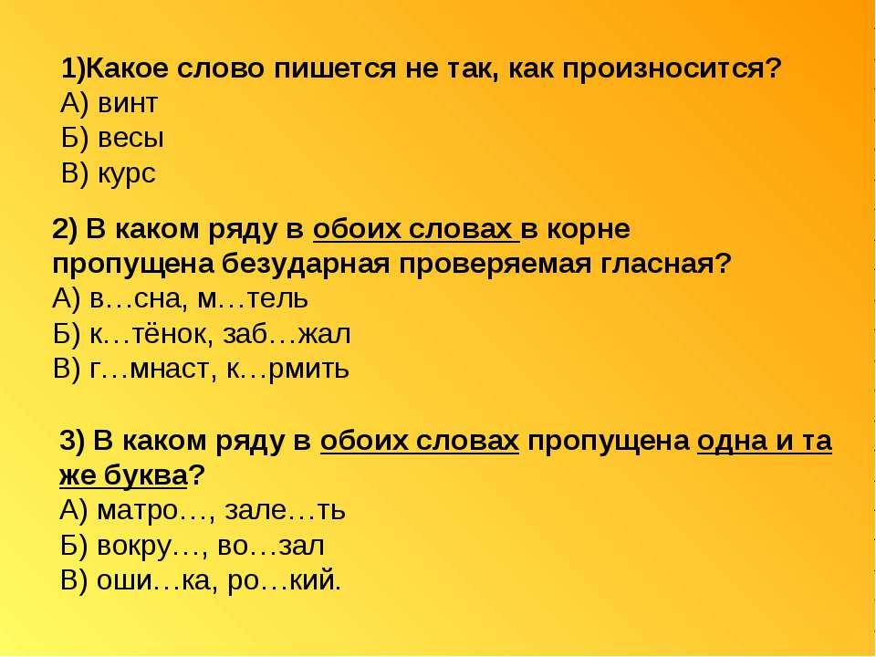 1)Какое слово пишется не так, как произносится? А) винт Б) весы В) курс 2) В ...