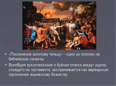 «Поклонение золотому тельцу» - одно из полотен на библейские сюжеты Всеобщее ...