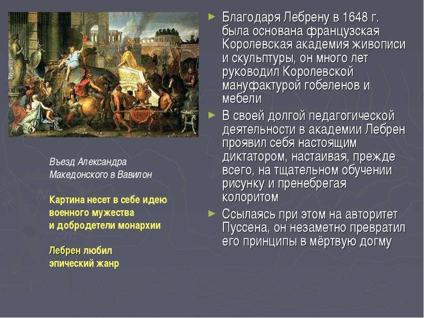 Благодаря Лебрену в 1648 г. была основана французская Королевская академия жи...