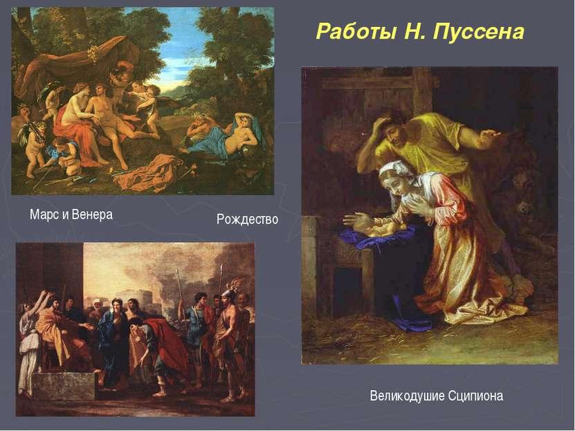 Рождество Работы Н. Пуссена Марс и Венера Великодушие Сципиона