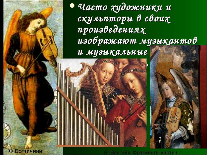 Часто художники и скульпторы в своих произведениях изображают музыкантов и му...