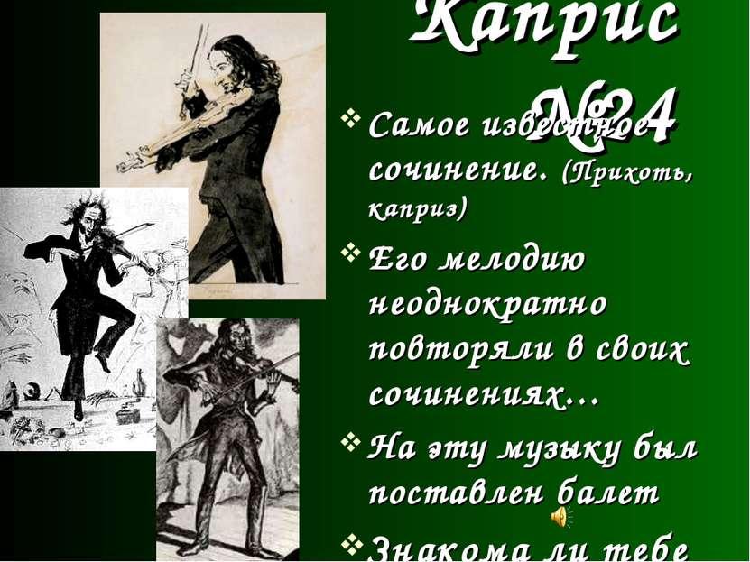 Каприс №24 Самое известное сочинение. (Прихоть, каприз) Его мелодию неоднокра...