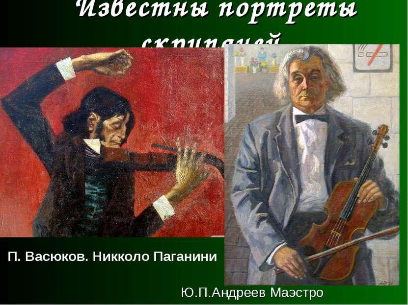 Известны портреты скрипачей. Ю.П.Андреев Маэстро П. Васюков. Никколо Паганини