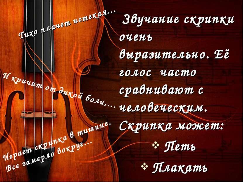 Звучание скрипки очень выразительно. Её голос часто сравнивают с человеческим...
