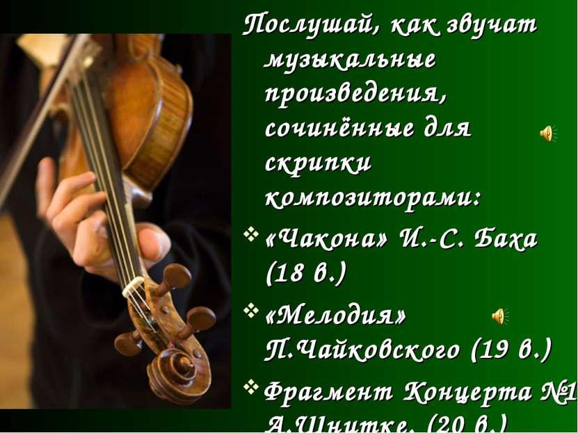 Послушай, как звучат музыкальные произведения, сочинённые для скрипки компози...