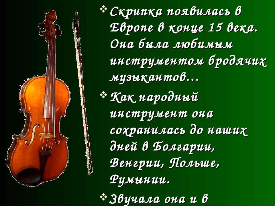 Скрипка появилась в Европе в конце 15 века. Она была любимым инструментом бро...