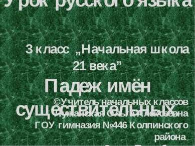 """Урок русского языка 3 класс """"Начальная школа 21 века"""" Падеж имён существитель..."""