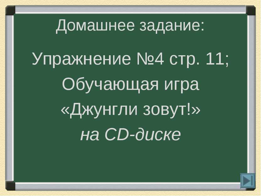 Домашнее задание: Упражнение №4 стр. 11; Обучающая игра «Джунгли зовут!» на C...