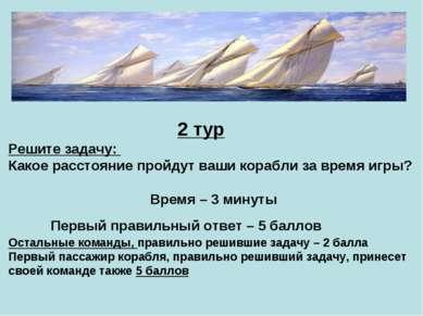 2 тур Решите задачу: Какое расстояние пройдут ваши корабли за время игры? Вре...