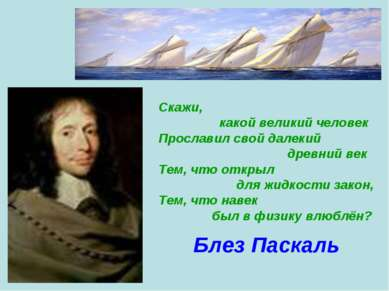 Скажи, какой великий человек Прославил свой далекий древний век Тем, что откр...