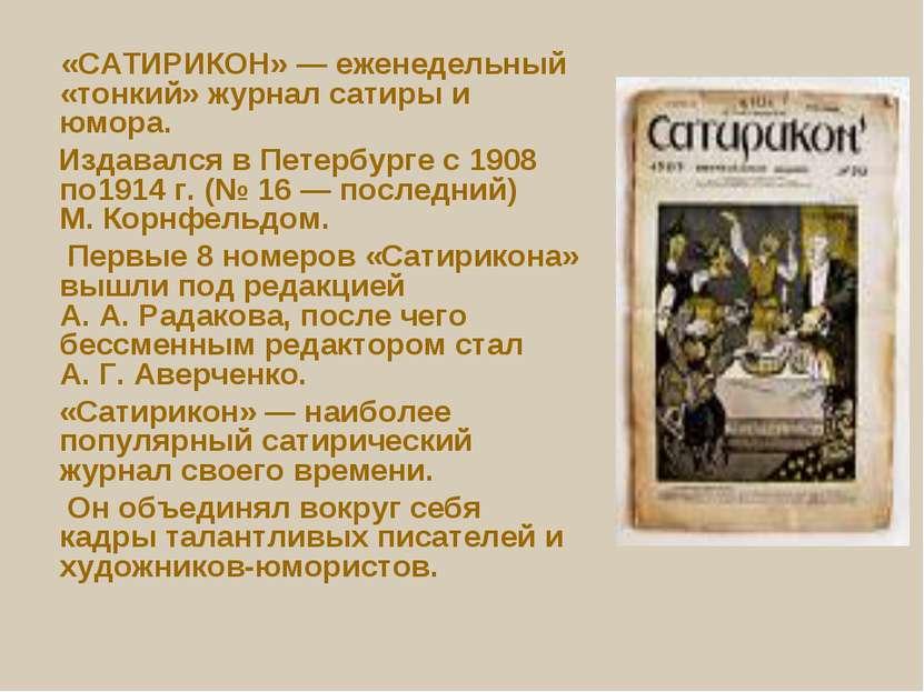 «САТИРИКОН»— еженедельный «тонкий» журнал сатиры и юмора. Издавался в Петерб...