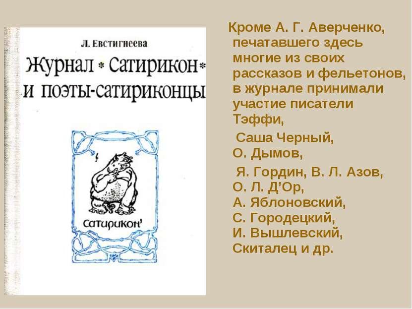 Кроме А.Г.Аверченко, печатавшего здесь многие из своих рассказов и фельетон...