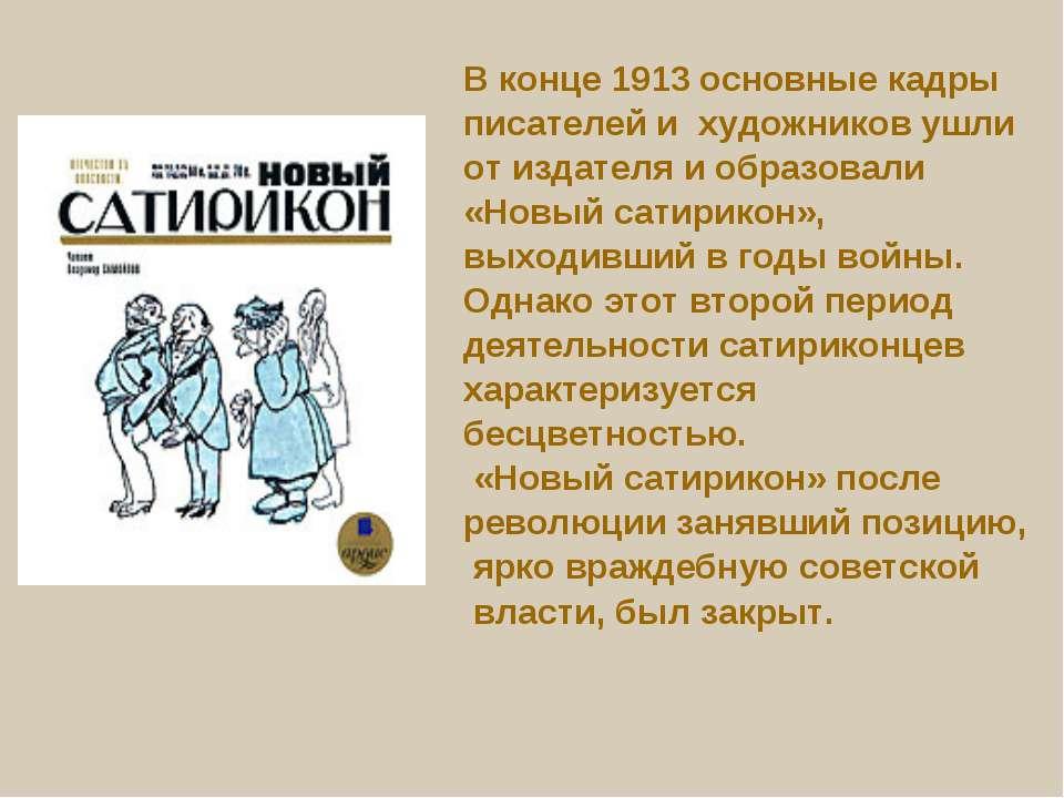 В конце 1913 основные кадры писателей и художников ушли от издателя и образов...