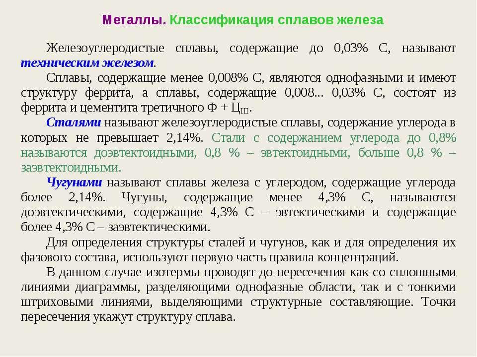 Металлы. Классификация сплавов железа