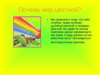 Почему мир цветной? Мы привыкли к тому, что небо голубое, трава зелёная, цыпл...