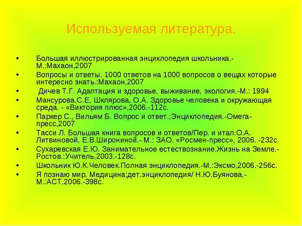 Используемая литература. Большая иллюстрированная энциклопедия школьника.-М.:...