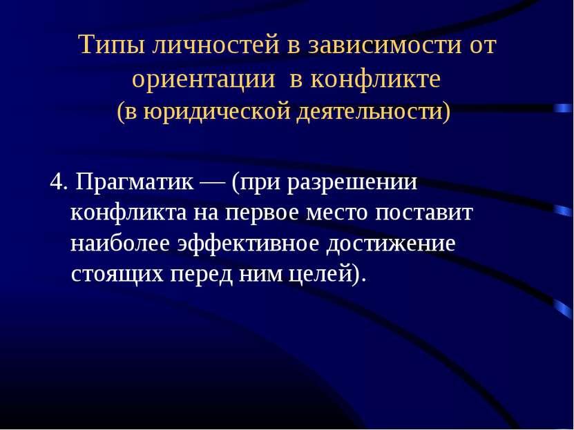 Типы личностей в зависимости от ориентации в конфликте (в юридической деятель...