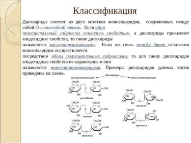 Классификация Дисахариды состоят из двух остатков моносахаридов, соединенных ...
