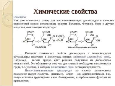 Химические свойства Окисление Как уже отмечалось ранее, для восстанавливающих...