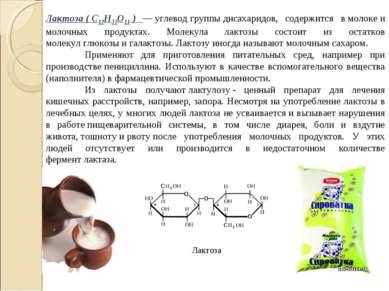 Лактоза(C12H22O11) —углеводгруппыдисахаридов, содержится вмолокеи мол...