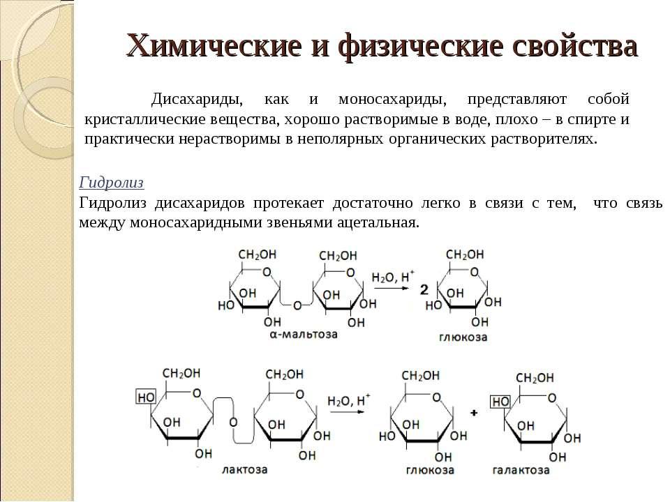 Химические и физические свойства Гидролиз Гидролиз дисахаридов протекает дост...